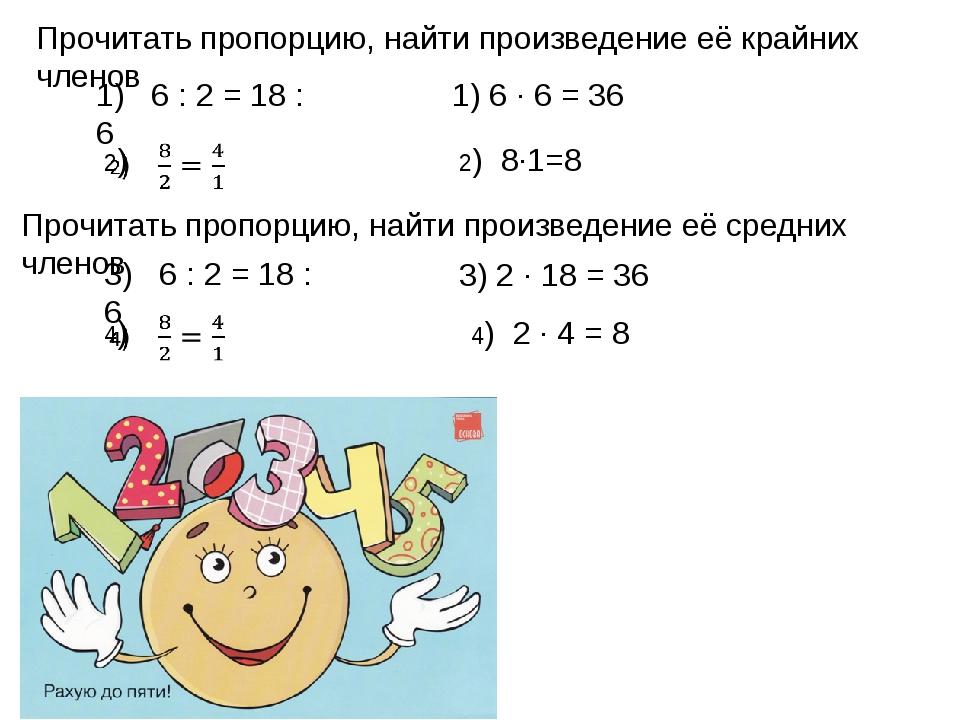 Прочитать пропорцию, найти произведение её крайних членов 1) 6 : 2 = 18 : 6 1...