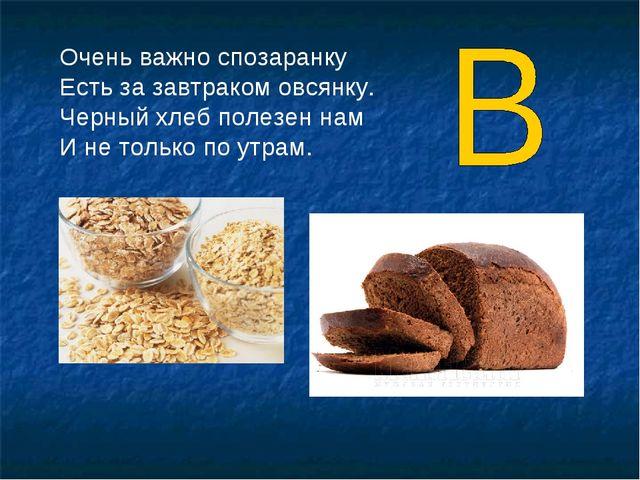 Очень важно спозаранку Есть за завтраком овсянку. Черный хлеб полезен нам И н...