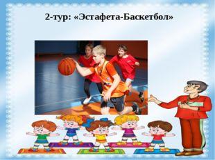 2-тур: «Эстафета-Баскетбол»