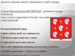 Данное событие нашло отражение в гербе города. Ольга Васильевна МУЛИКОВА, уро