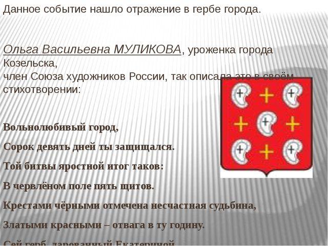Данное событие нашло отражение в гербе города. Ольга Васильевна МУЛИКОВА, уро...