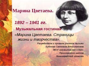 Марина Цветаева. 1892 – 1941 гг. Музыкальная гостиная : «Марина Цветаева. С
