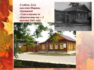 Елабуга. Дом памяти Марины Цветаевой «Тут и настиг ее одиночества час « 3 ав