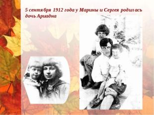 5 сентября 1912 года у Марины и Сергея родилась дочь Ариадна