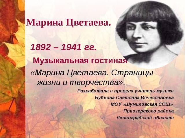 Марина Цветаева. 1892 – 1941 гг. Музыкальная гостиная : «Марина Цветаева. С...
