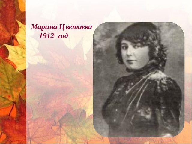 Марина Цветаева 1912 год