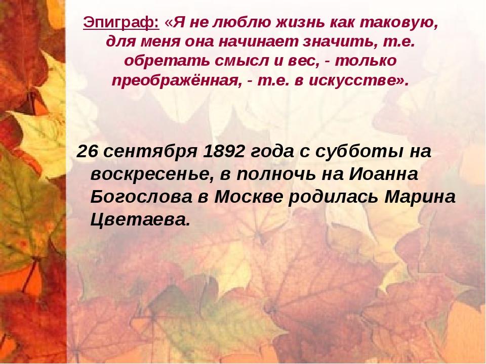 Эпиграф: «Я не люблю жизнь как таковую, для меня она начинает значить, т.е. о...