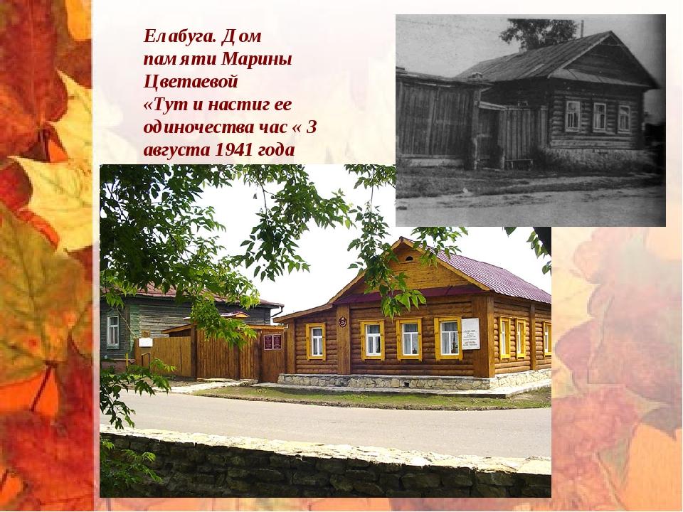 Елабуга. Дом памяти Марины Цветаевой «Тут и настиг ее одиночества час « 3 ав...