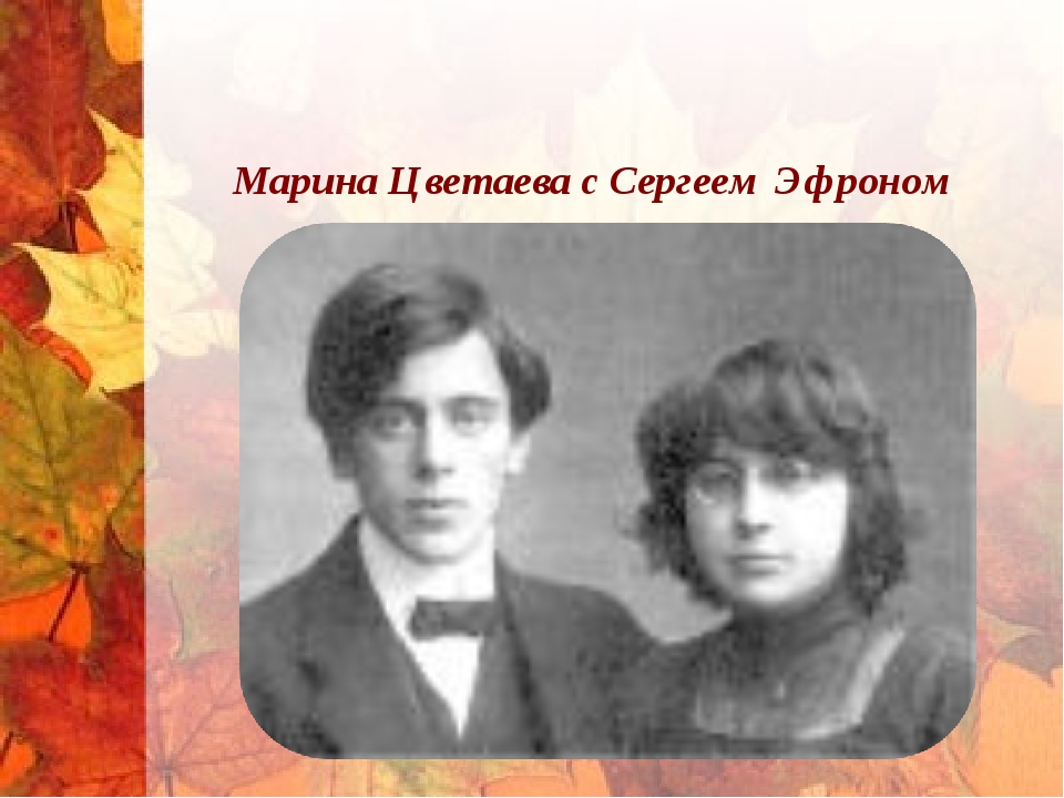 Марина Цветаева с Сергеем Эфроном