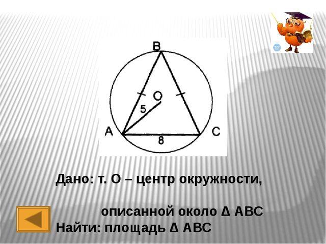 Дано: т. Оι – центр окружности, вписанной в Δ АВС Найти: площадь Δ АВС