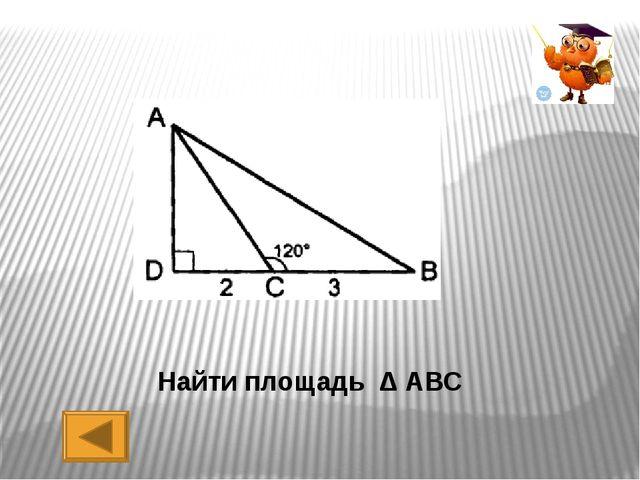 Дано: т. О – центр окружности, описанной около Δ АВС Найти: площадь Δ АВС