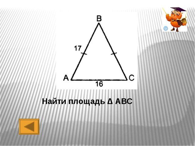 Найти площадь Δ АВС