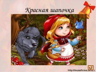 трамвай http://musafirova.ucoz.ru