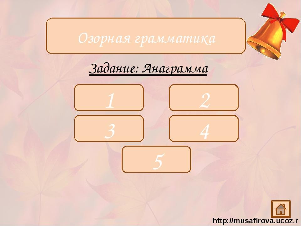 Шаблон презентации http://musafirova.ucoz.ru/load/v_pomoshh_uchitelju/vsjo_dl...