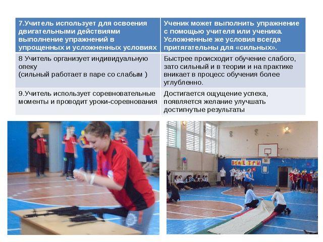7.Учитель использует для освоения двигательными действиями выполнение упражне...