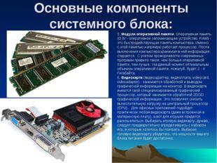 Основные компоненты системного блока: 5.Модули оперативной памяти. Оперативн