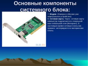 Основные компоненты системного блока: 7.Модем. (Наверно в Москве уже неактуа