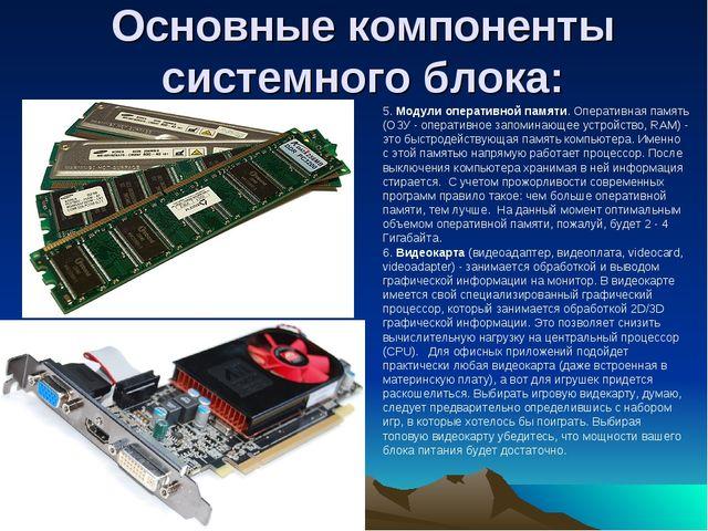 Основные компоненты системного блока: 5.Модули оперативной памяти. Оперативн...