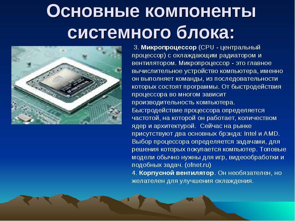 Основные компоненты системного блока: 3.Микропроцессор(CPU - центральный п...