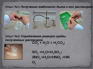 Опыт №1 Получение табачного дыма и его растворение Опыт №2Определение реакци