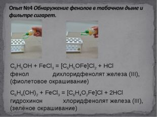 C6H5OH + FeCl3= [C6H5OFe]Cl2+ HCl фенол дихлоридфенолят железа (III), (фиол