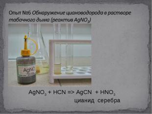 AgNO3+ HCN => AgCN + HNO3 цианид серебра