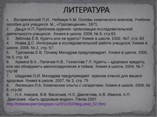 1.Воскресенский П.И., Неймарк А.М. Основы химического анализа. Учебное п