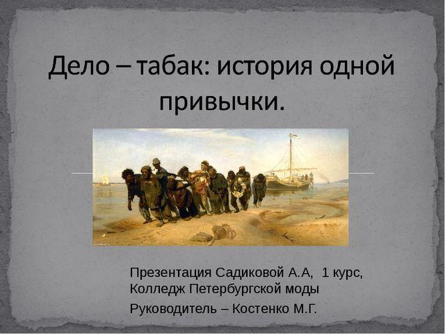 Презентация Садиковой А.А, 1 курс, Колледж Петербургской моды Руководитель –...
