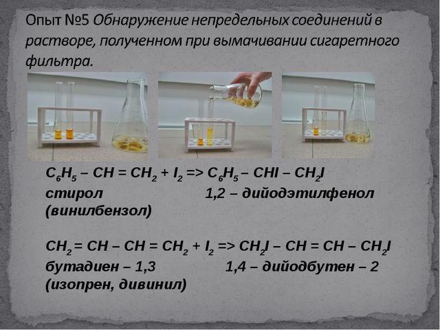 C6H5– CH = CH2+ I2=> C6H5– CHI – CH2I стирол 1,2 – дийодэтилфенол (винилб...