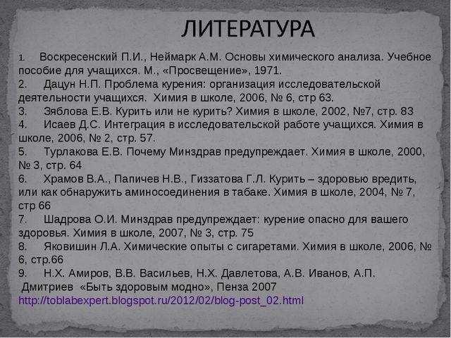 1.Воскресенский П.И., Неймарк А.М. Основы химического анализа. Учебное п...
