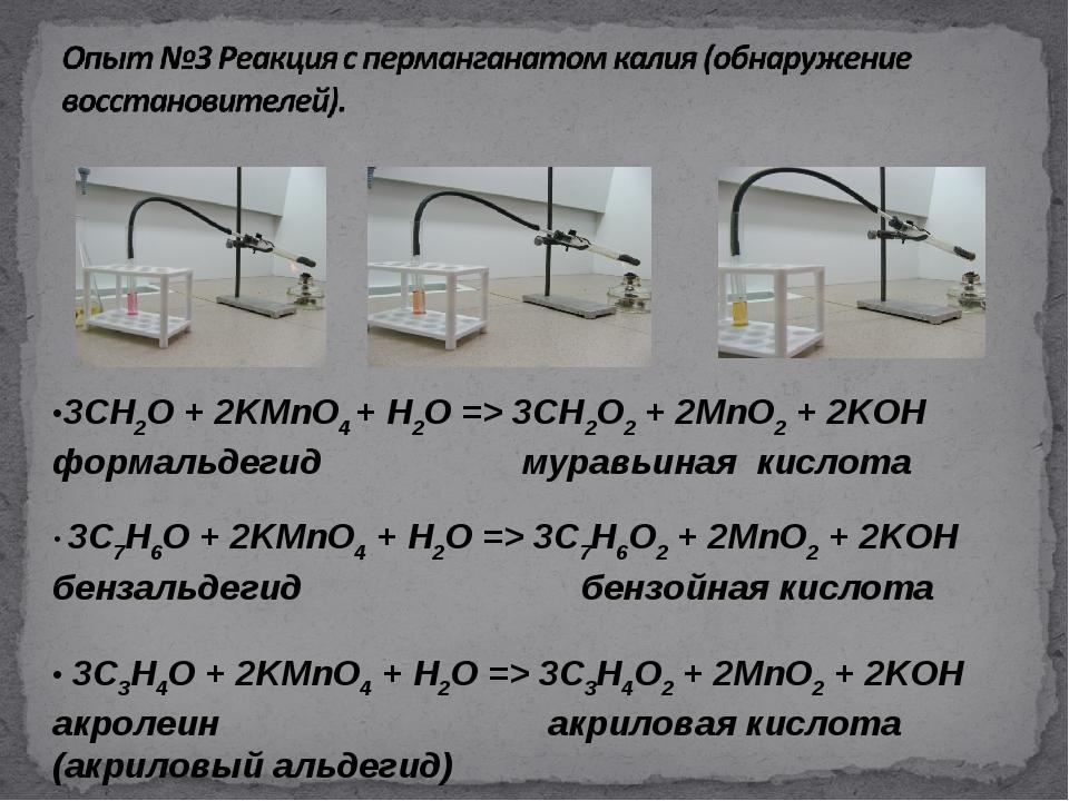 3CH2O + 2KMnO4+ H2O => 3CH2O2+ 2MnO2+ 2KOH формальдегид муравьиная кислот...