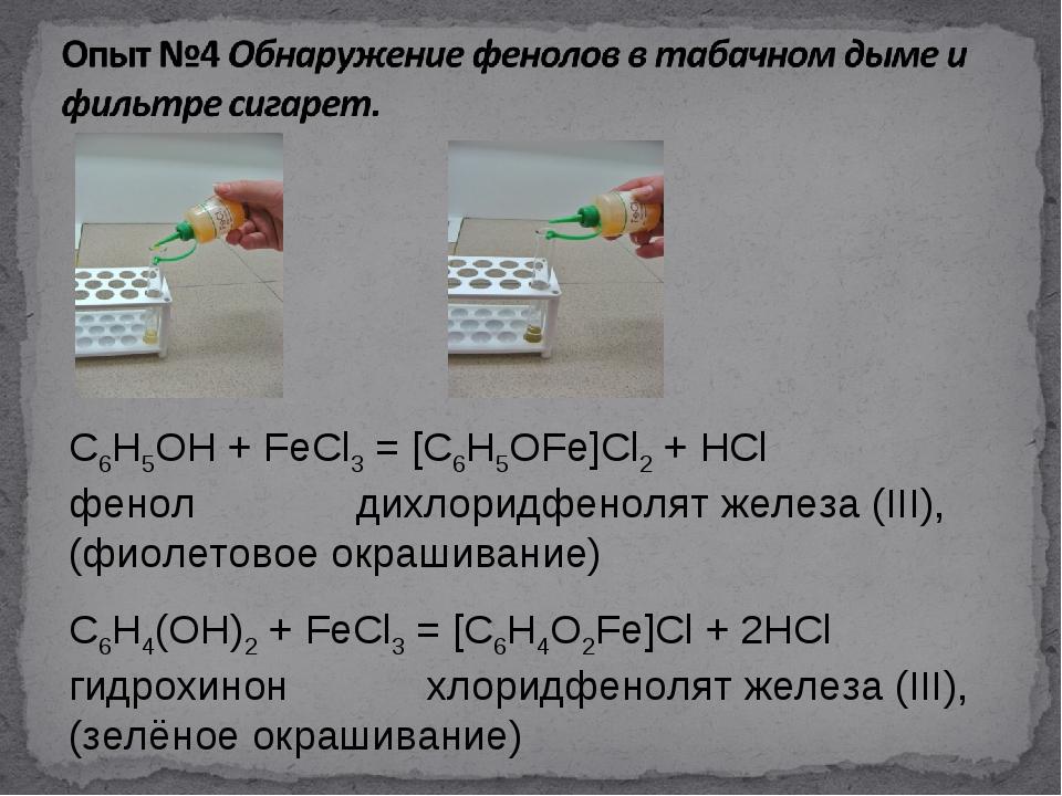 C6H5OH + FeCl3= [C6H5OFe]Cl2+ HCl фенол дихлоридфенолят железа (III), (фиол...