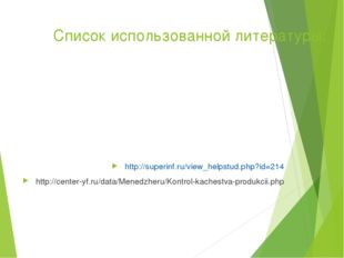 Список использованной литературы: http://superinf.ru/view_helpstud.php?id=214