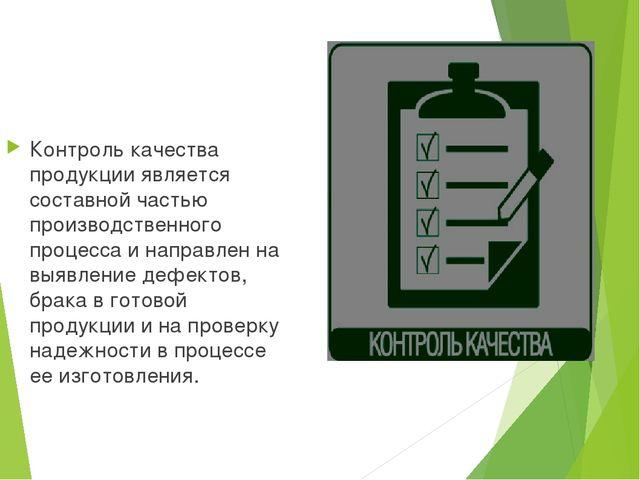 Контроль качества продукции является составной частью производственного проце...