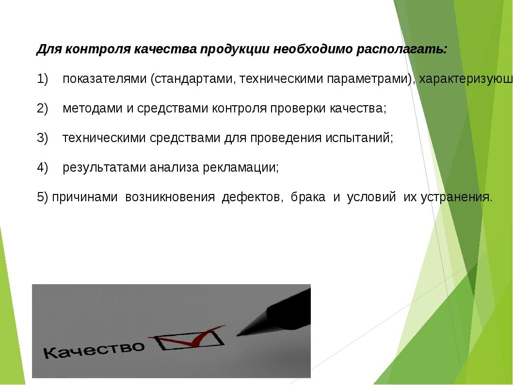 Для контроля качества продукции необходимо располагать: 1) показателями (стан...