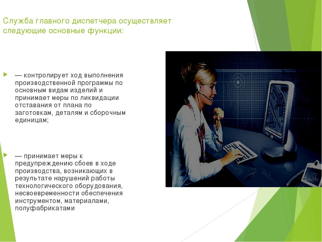 Служба главного диспетчера осуществляет следующие основные функции: — контрол...