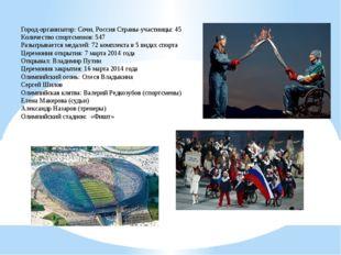 Город-организатор: Сочи, Россия Страны-участницы: 45 Количество спортсменов: