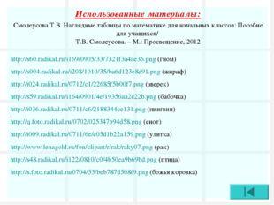 Использованные материалы: Смолеусова Т.В. Наглядные таблицы по математике для