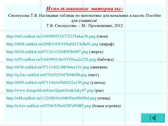 Использованные материалы: Смолеусова Т.В. Наглядные таблицы по математике для...