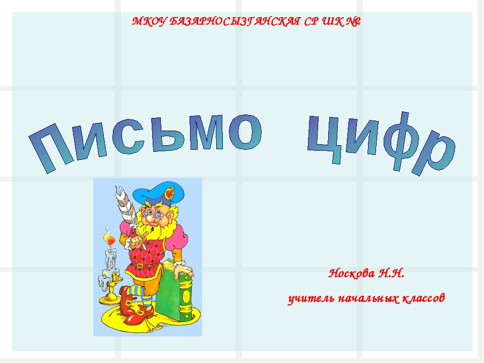 МКОУ БАЗАРНОСЫЗГАНСКАЯ СР ШК №2 Носкова Н.Н. учитель начальных классов