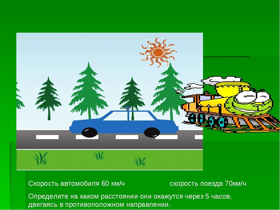 Скорость автомобиля 60 км/ч скорость поезда 70км/ч Определите на каком рассто...