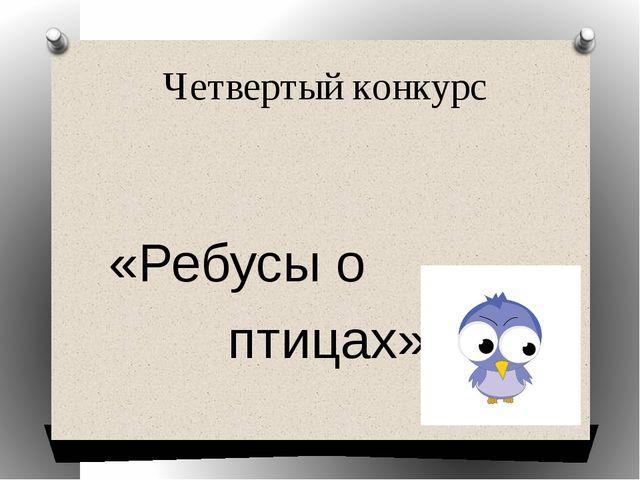 Четвертый конкурс «Ребусы о птицах»