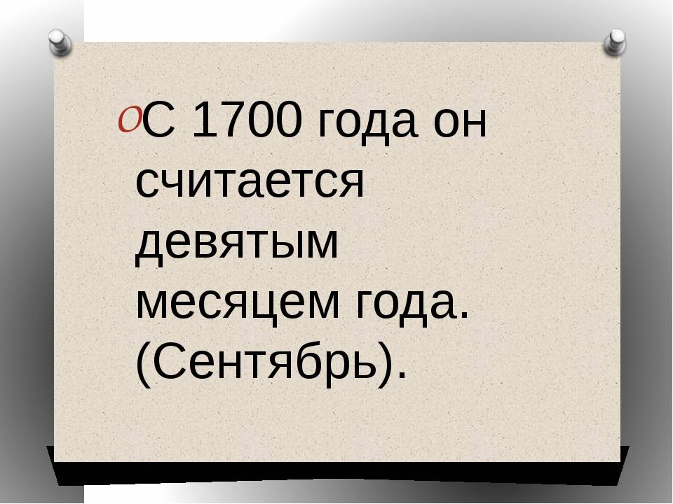 С 1700 года он считается девятым месяцем года. (Сентябрь).