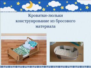 Кроватки-люльки конструирование из бросового материала