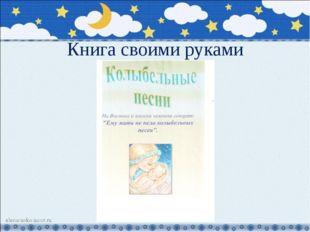 Книга своими руками