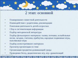 2 этап: основной Планирование совместной деятельности Взаимодействие с родите