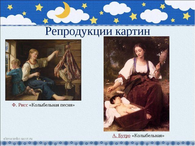 Репродукции картин Ф. Рисс «Колыбельная песня» А. Бугро «Колыбельная»