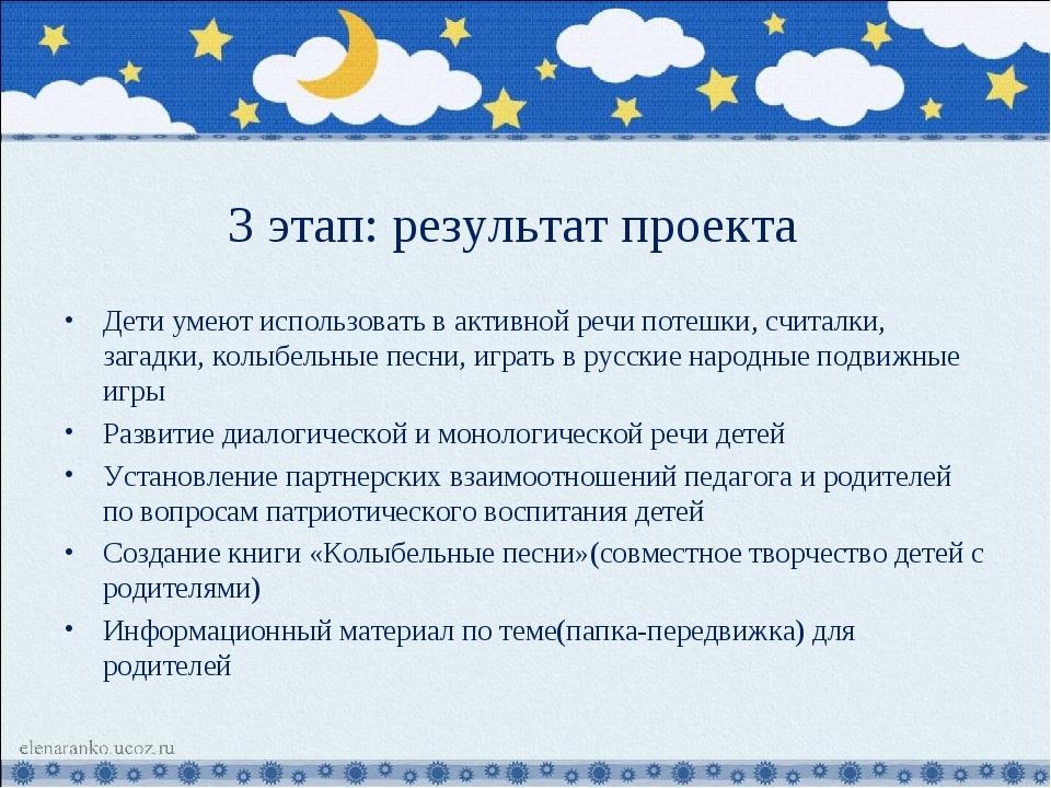 3 этап: результат проекта Дети умеют использовать в активной речи потешки, с...