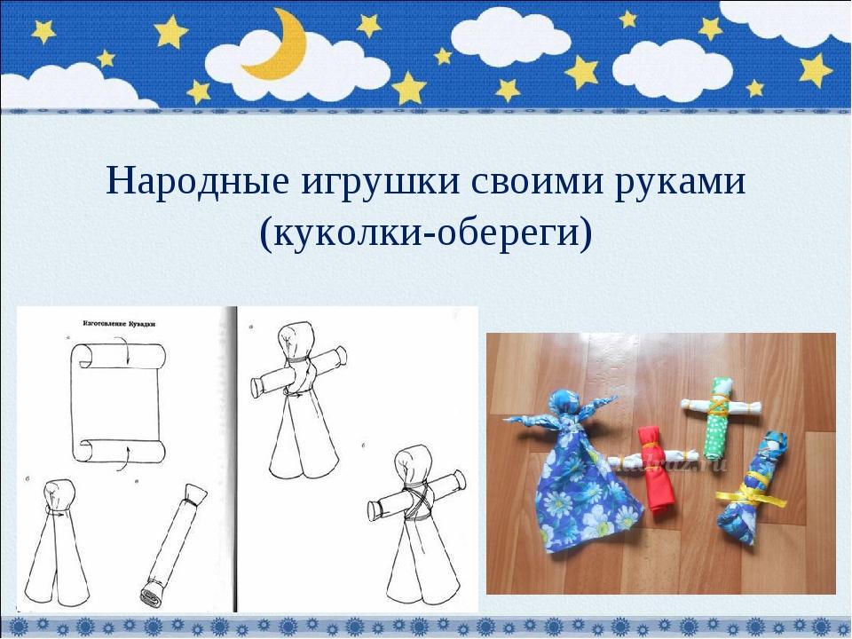 Народные игрушки своими руками (куколки-обереги)