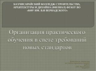 БАХЧИСАРАЙСКИЙ КОЛЛЕДЖ СТРОИТЕЛЬСТВА, АРХИТЕКТУРЫ И ДИЗАЙНА (ФИЛИАЛ) ФГАОУ ВО